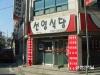 '선영식당'