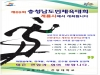 계룡시, 제69회 도민체육대회 손님맞이 준비 박차