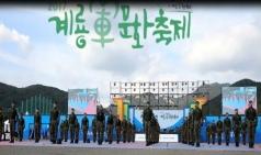 [동영상] 계룡軍 문화축제...11공수여단