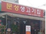 봉명동 '문성생고기', 어려운 이웃 사랑 나눔에 앞장서