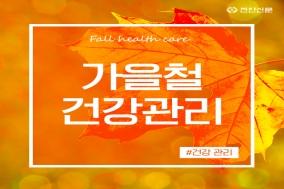 [카드뉴스] 가을철 건강관리