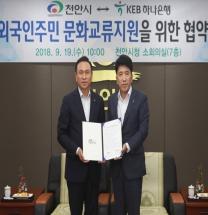 천안시-KEB하나은행, 문화교류 협약 체결
