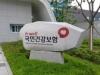 건보공단, 비리 징계 직원들 또 성과급 잔치 '논란'