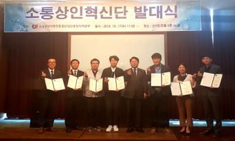 대전충청지역 소통상인혁신단 출범…행정혁신 추진