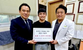 백석대학교회-화인메트로병원, 외국유학생 수술비 지원