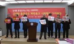 벌금 150만원 구형받은 김석환 홍성군수 사퇴 압박