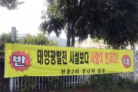 천안 수상태양광 발전소 추진 무산 되나?