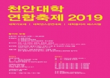 천안문화재단, '천안대학연합축제2019' 참가자 모집