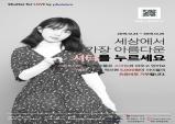소아암 환아 위한 '사랑의 셔터' 캠페인 개최