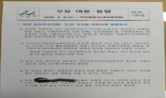 아산갑 지역구 선거법 위반 내부문건 유출 파문 '일파만파'