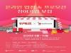 충남콘텐츠코리아랩, '위메프' 전용관 입점기업 모집