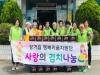 성거읍 행복키움지원단, 취약계층에 사랑의 김치 나눔