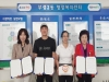 부성2동 장군꼬들살-행복키움지원단, '부성희망나누미' 협약