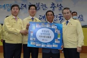 충남농어민수당 60만원→80만원으로 인상...전국 최고