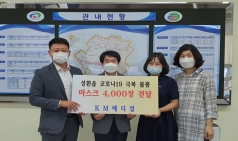 KM메디컬, 성환읍 소외계층에 마스크 4000장 기부
