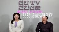 '힘내라 지역상권!' 천안중앙시장 김준수 상인회장을 만나다!