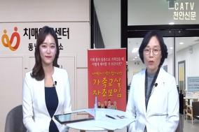 [천안tv 알아봅시다] 동남구보건소 치매안심센터와 함께하는 치매 이야기