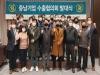 호서대 LINC+사업단, '충남기업 수출협의회' 발대식 개최