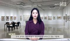 [천안tv] 교직원 '여초현상' 심화...충남은?