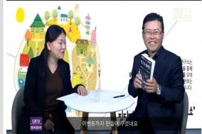 [천안tv] 천안시 '미래를 만나다' 정치펀치, 장기수 좋은도시연구소장편