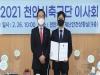 천안시축구단, 신임 이정민 사무국장 선임