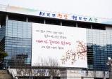 천안시, '행복글판' 현수막으로 희망 메시지 전달