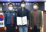 동아마이스터고 김종현 학생, 분실된 현금 100만원 1시간만에 주인 찾아줘