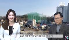 [천안tv 초대석] 2020 천안을 빛낸 사람들 '천안조공법인 김충구 대표'
