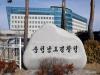 충남경찰, 중국 거점 전화금융사기조직원 일당 검거