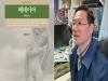 상명대 정해갑 교수, 그리스 비극 '메데이아' 원전 번역서 출간