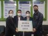 삼성상사, 목천읍 소외계층에 후원금 100만원 전달