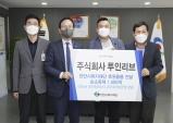 ㈜투인리브, 천안시복지재단에 손소독젤 1500개 기부