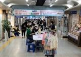 천안역지하도상가, '지하상가야, 역주행가자' 개최…'재도약' 기회 마련