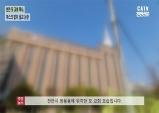 천안 모 교회 목사, 마스크 없이 설교 논란 [천안TV]