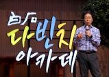 백석문화대, 인문학강좌 '백석다빈치아카데미' 첫 특강
