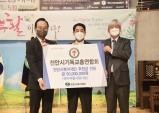 천안시기독교총연합회, 취약계층 위한 후원금 5천만원 전달