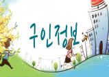 [구인정보] 4월 셋째 주 천안지역 구인정보