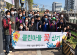 성정1동 주민자치회, '클린마을 꽃 심기' 행사 개최