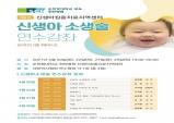 순천향대천안병원, '신생아 소생술' 온라인 개원의 연수강좌 개최