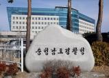 '파출소 소동' 충남 자치경찰위원장 사의…자치경찰제 시작부터 '흔들'