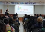 충남교육청, 찾아가는 교육공동체 '진로진학 소통마당' 운영