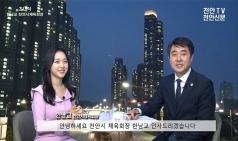 [천안TV 초대석] 한남교 천안시체육회장 편