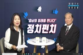 [정치펀치] (사)종축장 이전 범 천안시민 추진협의회 정재택 위원장 편