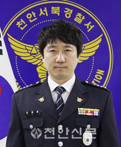 이재홍 경사.png