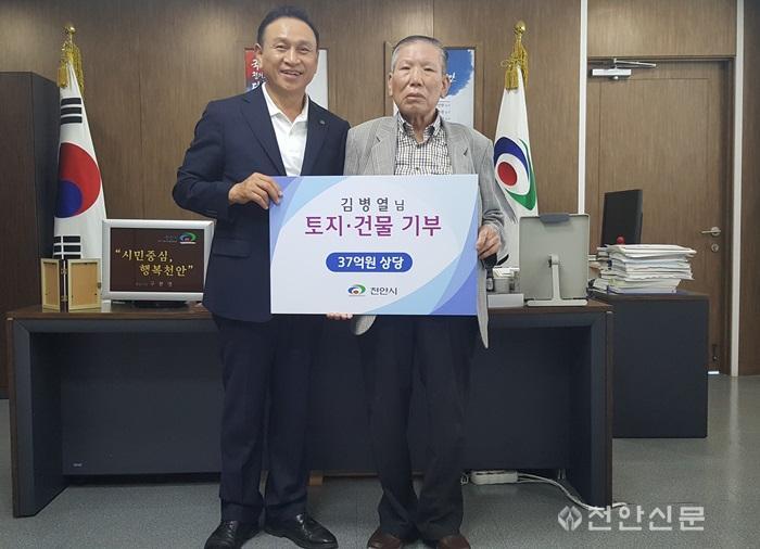 김병열씨 재산기부1.jpg