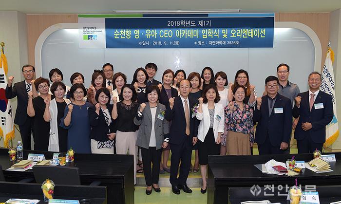 2018-9-11(화)[순천향대 보도사진] 제1기 영유아 CEO 아카데미 입학식 및 오리엔테이션.jpg