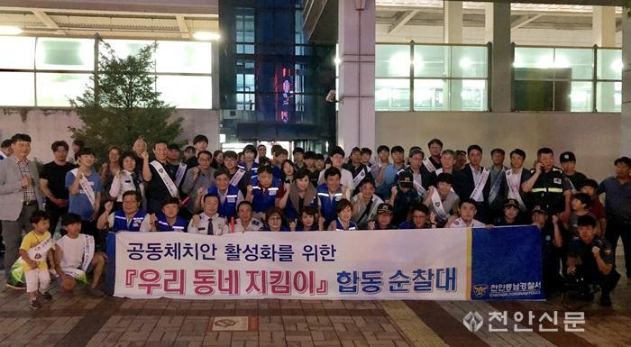 동남서-시민경찰-순천향대천안병원, 공동 순찰활동 실시.jpg