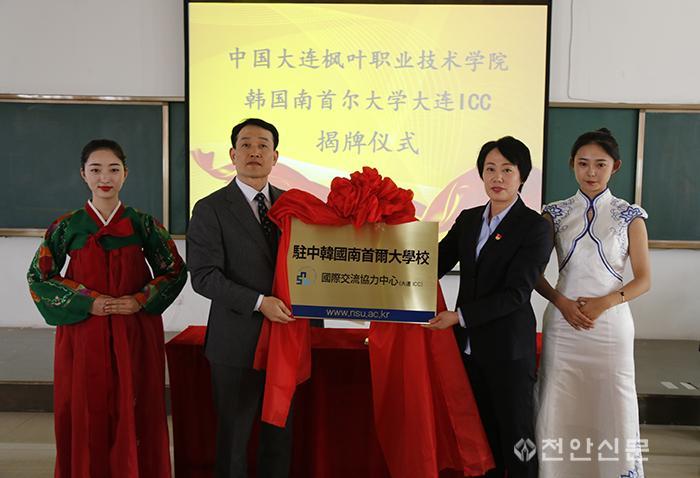 중국대련풍엽기술직업대학 협정식 및 대련ICC 현판식.jpg