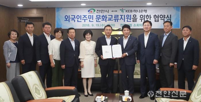 천안시와KEB하나은행 외국인주민을 위한 문화교류 업무협약.jpg
