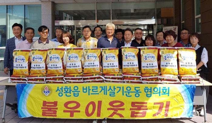 성환읍(추석맞이 쌀전달).jpg